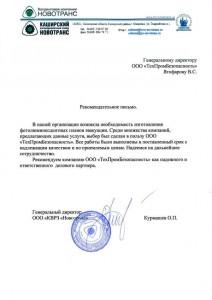Рекомендательное письмо от Новотранс